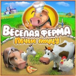 """Аркада """"Веселая ферма. Печем пиццу"""""""