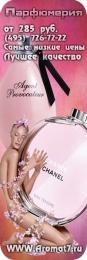 Aromat7.ru - интернет-магазин оптовых продаж косметики и парфюмерии