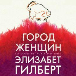 """Аудиокнига """"Город женщин"""", Элизабет Гилберт"""