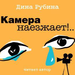 """Аудиокнига """"Камера наезжает!"""", Дина Рубина"""