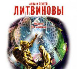 """Аудиокнига """"Мадонна без младенца"""", Анна Литвинова, Сергей Литвинов"""