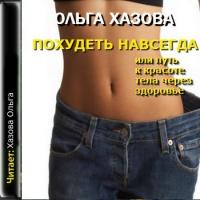 Хазов о а похудеть навсегда
