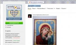 """Группа в Одноклассниках """"Дизайн-схема"""""""