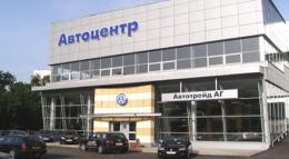 "Автосалон Volkswagen ""Автотрейд АГ"" (Москва, ул. Нагатинская, д. 16, к. 1, стр. 5)"