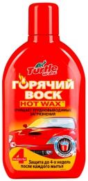"""Автошампунь-полироль Turtle Wax Hot Wax """"Горячий воск"""" Беспенная формула"""