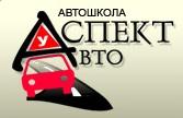 """Автошкола """"Аспект Авто"""" (Москва, ул. Совхозная, д. 10)"""