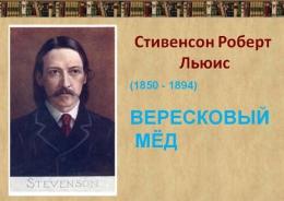 """Книга """"Вересковый мед"""", Роберт Льюис Стивенсон"""