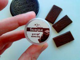 """Бальзам для губ """"Микролиз"""" Шоколад"""