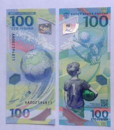 Банкнота 100 рублей к чемпионату мира по футболу 2018