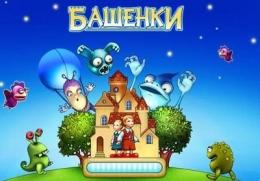 Игра Башенки