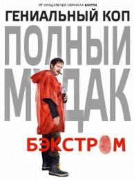 "Сериал ""Бэкстром"""