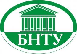 Белорусский национальный технический университет (Минск, пр-т Независимости, д. 65)