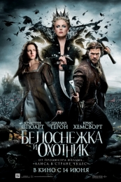 """Фимль """"Белоснежка и Охотник"""" (2012)"""
