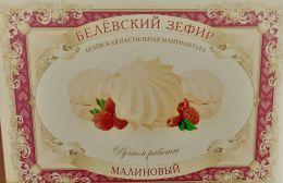 Белёвский зефир малиновый