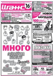 Бесплатная еженедельная рекламная газета Шанс (Елизово)