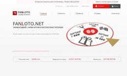 Бесплатная лотерея fanloto.net