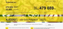 Бесплатная лотерея zemoney.ru