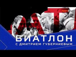 Биатлон с Дмитрием Губерниевым