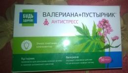"""Биологически активная добавка Будь здоров """"Валериана + Пустырник Антистресс"""""""
