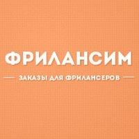 Биржа фриланса Freelansim.ru
