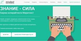 Биржа копирайтинга Miratext.ru