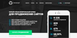 Биржа ссылок linkbuilder.su