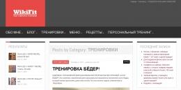 Блог о фитнесе и питании WikiFit.ru