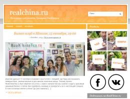 Блог realchina.ru