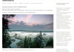 Блог strannik-sergey.ru