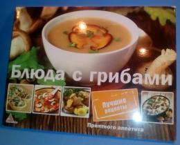 """Журнал """"Блюда с грибами"""""""