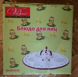 Блюдо для яиц Vabene арт. Vb-8010193