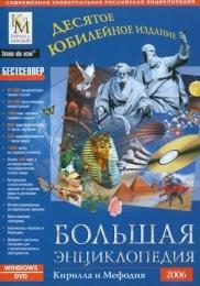 Большая энциклопедия Кирилла и Мефодия на DVD-диске