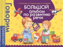 Большой альбом по развитию речи, Светлана Батяева, Виктория Володина, Елена Савостьянова