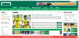 """Букмекерская контора """"Лига ставок"""" bk-ligastavok.com"""