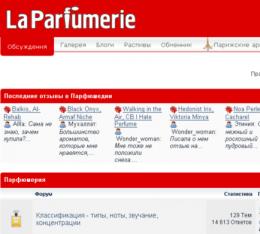 Cайт LaParfumerie.org