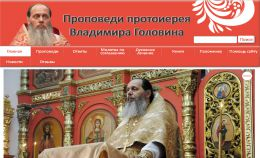 Cайт vladimirgolovin.ru