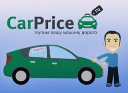Онлайн-аукцион автомобилей Carprice.ru