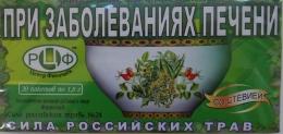 Чай №24 РЦФ «Сила российских трав» при заболеваниях печени
