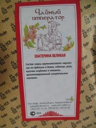 """Чай черный """"Екатерина Великая"""" Чайный император"""