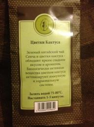 """Чай зеленый """"Цветки кактуса"""" развесной """"Кофейная Кантата"""""""