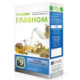 """Чайный напиток """"О самом главном"""" №9 травы антиварикозные"""
