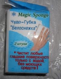 """Чудо-губка """"Белоснежка"""" Magic Sponge"""