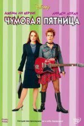 """Фильм """"Чумовая пятница""""(2003)"""