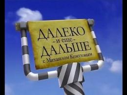 """Телешоу """"Далеко и ещё дальше"""" с Михаилом Кожуховым"""