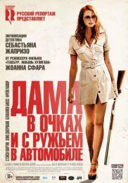 """Фильм """"Дама в очках и с ружьем в автомобиле"""" (2015)"""