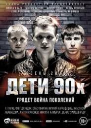 """Фильм """"Дети 90-х"""" (2015)"""