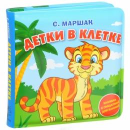 """Книжка с пищалкой для ванной """"Малыш"""" С. Маршак """"Детки в клетке"""""""