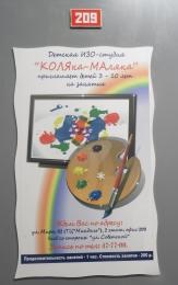 """Детская ИЗО-студия """"Коляка - Маляка"""" (Тольятти, ул. Мира, д.62)"""