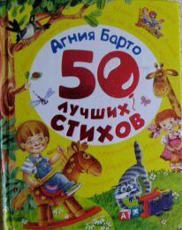 """Детская книга """"50 лучших стихов"""", Агния Барто"""