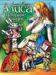 """Детская книга """"Алиса в Стране Чудес"""", Льюис Кэрролл"""
